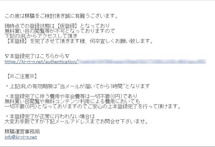 騏驎登録3