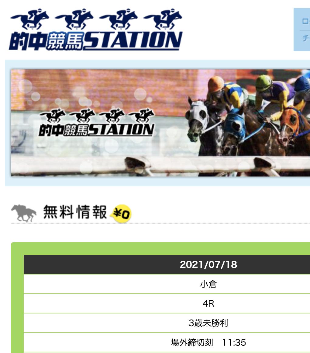 的中競馬STATION2